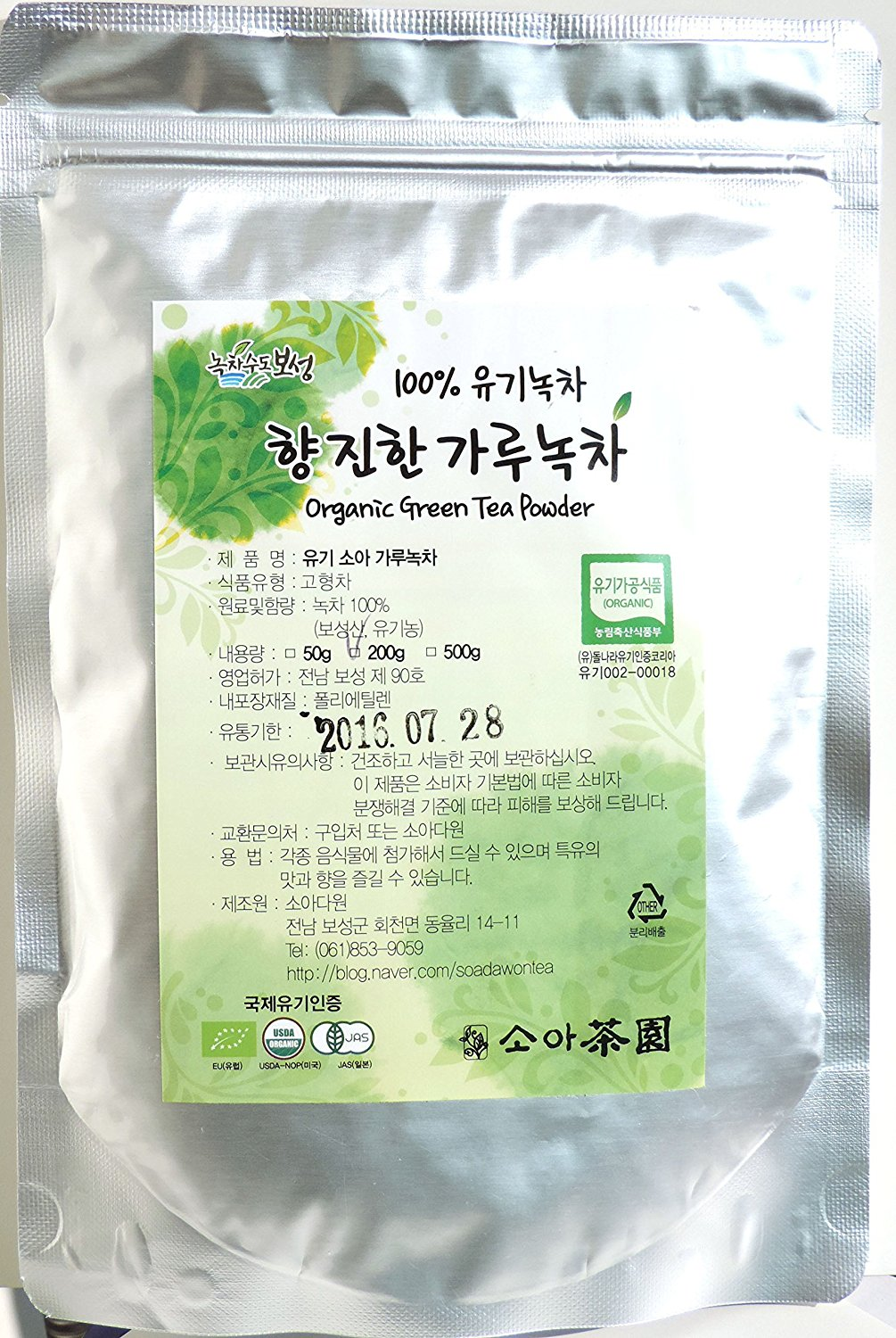 100% Pure Organic Matcha Finest Premium Quality of Soadawon Green Tea Powder Deep Favor USDA Certified - 7 Oz / 200 G